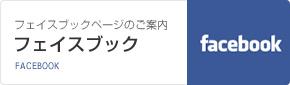 佐田病院 フェイスブックページのご紹介